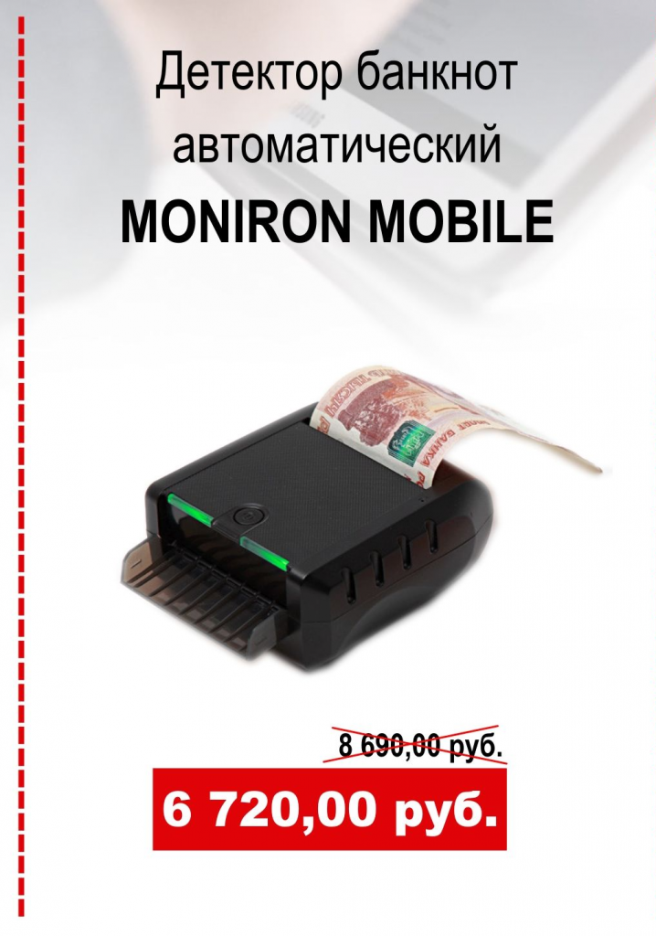 Moniron mobile