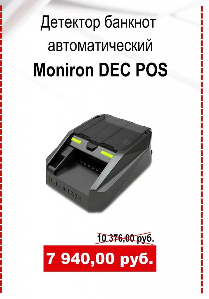 Moniron DEC POS